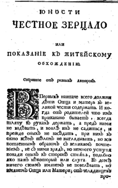 Page from Iunosti chestnoe zertsalo