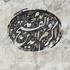 Seal of Akram al-Din RSPA90
