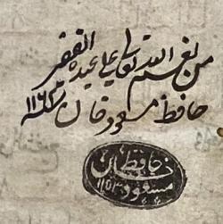 Seal pf Hafiz Masud RSPA91
