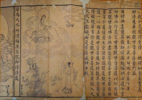 Universal Gate Chapter on Avalokitesvara Bodhisvatta