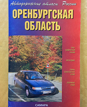 The cover of the Orenburg Road Atlas published in 2003