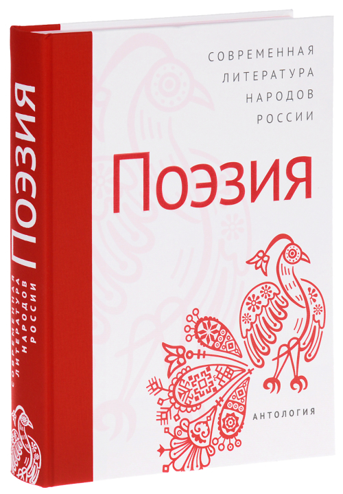 Cover of Sovremennaia literatura narodov Rossii. Poeziia. Antologiia