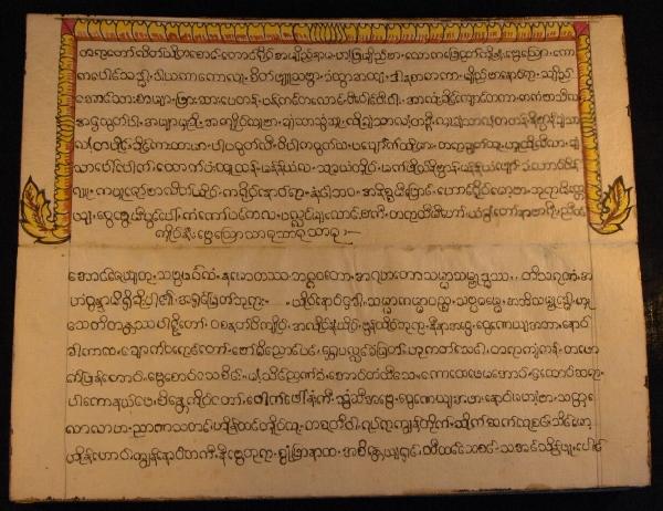 Lokadippa lokavvat' phrekyam-600wide