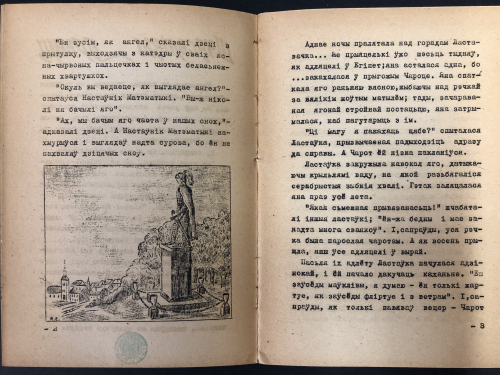 Double page from Shchasʹlivy Prynts with a drawing of the statue of the Happy Prince