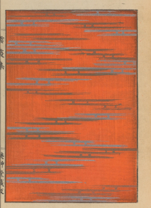 Cloud patterns from Unkashū by Furuya Kōrin