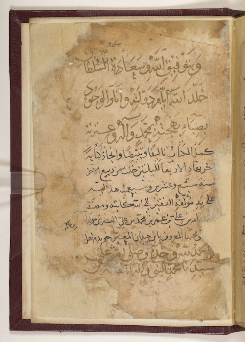 Colophon of the holograph copy of Ibn Jaydān's Full Moon (Or. 7733, f. 260r)