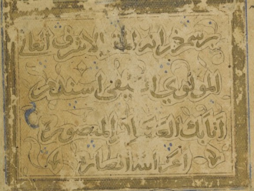 Patron statement in Asandamur al-Nāṣirī's copy of the Book of Interrogations