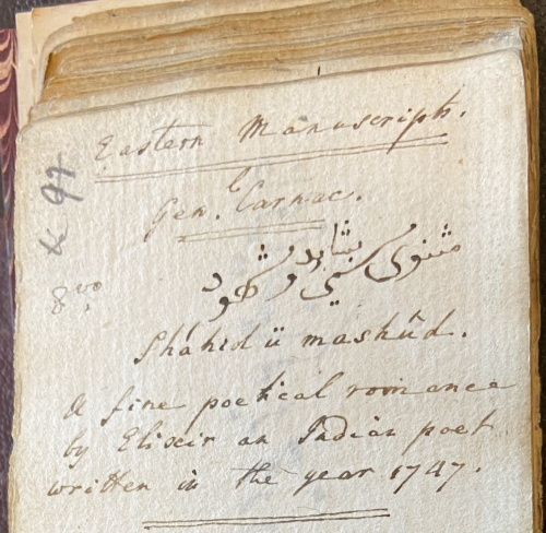 General Carnac's name inscribed in Jones anthology of Arabic poetry (British Library RSPA 109)