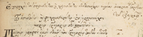 Beginning of a selection of letters from Anasatasius Gordius
