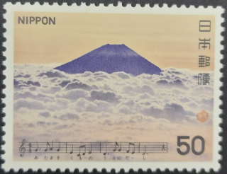 Stamp depicting Mount Fuji with the music and lyrics to the song Fujisan