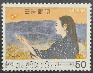 Stamp depicting a woman outdoors holding out her hand to a red dragonfly with music for Aka Tonbo