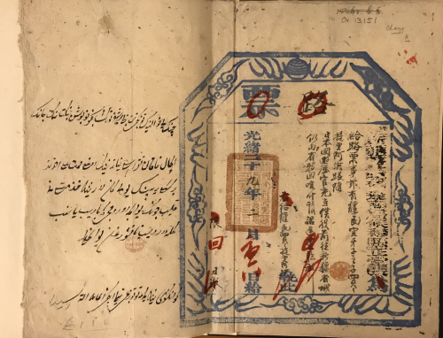 Chinese and Arabic-script text with the latter enclosed in a stamped blue border and covered with Chinese calligraphy in red ink
