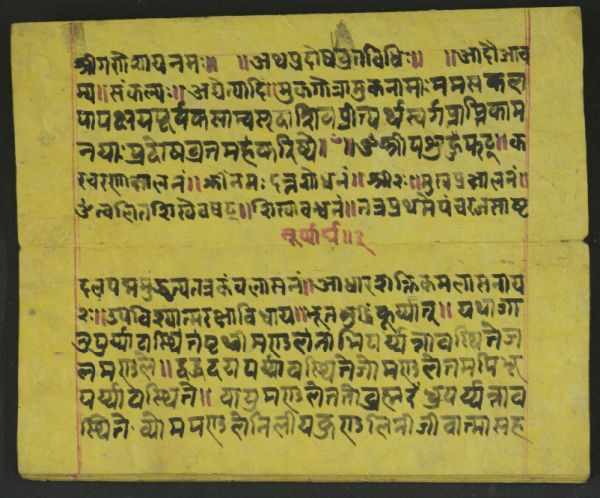 Manuscript page with Sanskrit writing