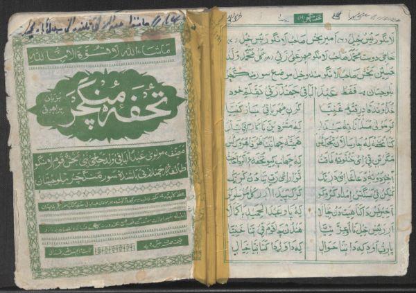 Arabic manuscript page