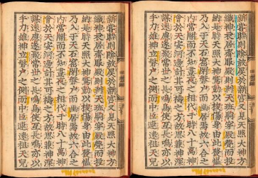 Printed Japanese text in rows consisting of kanji