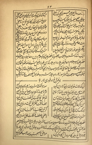 Lithographed page of text in Arabic script in black ink