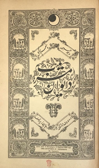 Lithographed title page with text in Arabic script and many small illustrations of different outdoor settings