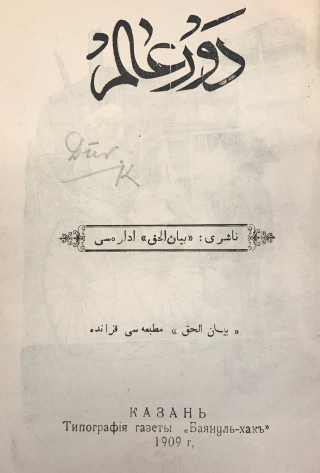 Title page with a calligraphic title in Arabic script