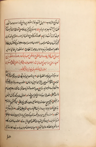 A manuscript page of Arabic-script text in black ink with headers and margins in red ink