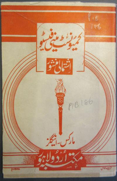 Kamyūniṣt mainīfesṭo; ishtimālī manshūr [Communist Manifesto. Soviet Published], Urdu translation of the Communist Manifesto. (Lahore: Maktabah-i Urdu, 1939). British Library, PIB 186