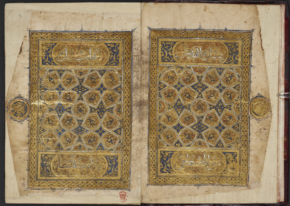 The Gospels in Arabic dated 1336/7 CE (Add. Ms. 11856, fols. 1v-2r)