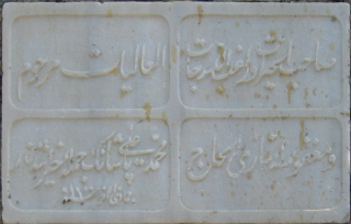 Bas-relief inscription in Ottoman Turkish in white marble, in rectangle subdivided into four sections