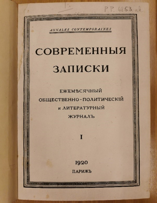 Cover of the first issue of Sovremennye zapiski