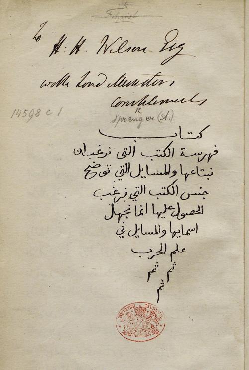 Title page  Kitāb Fahrasat al-kutub allatī