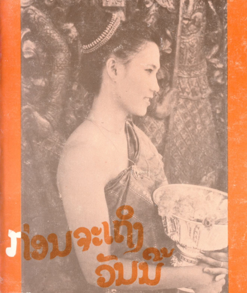 Front cover of the book Kon cha thoeng van ni, a collection of short stories by Duangchampa. The photograph depicts a young woman in traditional Lao costume and hairstyle. Vientiane: Vannasin, 1988 (British Library YP.2008.a.5028)