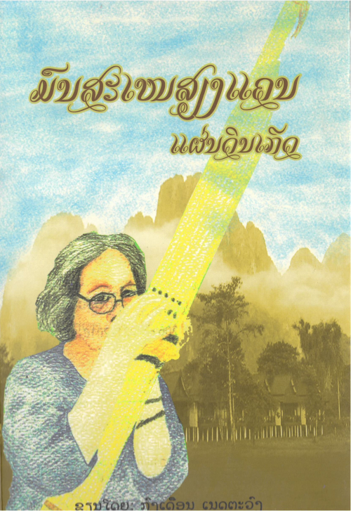 Front cover of the conference publication The literary heritage of Laos: preservation, dissemination, and research perspectives, edited by Kongdeuane Nettavong, Vientiane: National Library of Laos, 2005 (British Library YD.2010.a.7767)