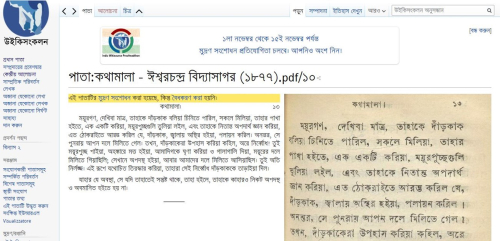 Screenshot from Wikisource, showing text and image of a Bengali book
