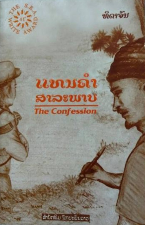 Front cover of the prize-winning bi-lingual book Thaenkham Salaphap / The Confession by Thidachan, Vientiane: Samnakphim Nakpaphan Lao, 2019.