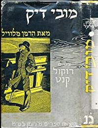 MD Hebrew edition