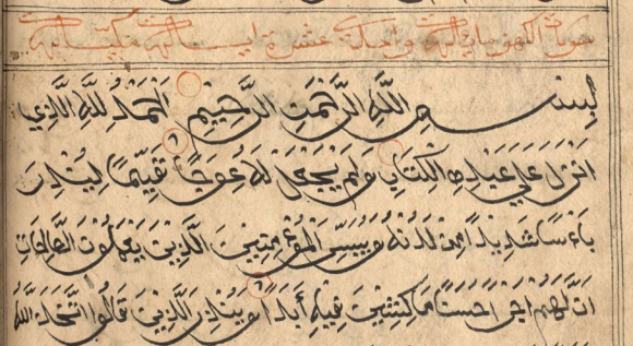 Opening lines of Surat al-Kahf (Q. 18), written in a stylish cursive hand, in a Qur'an manuscript from Madura, 19th century. Or. 15877, f. 146v (detail).