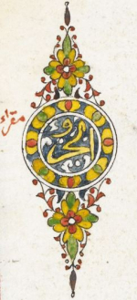 Marginal ornaments marking the start of juz' 5