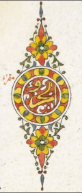 Marginal ornaments marking the start of juz' 6
