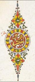 Marginal ornaments marking the start of juz' 6