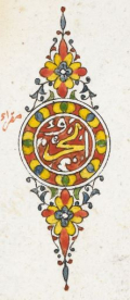 Marginal ornaments marking the start of juz' 7
