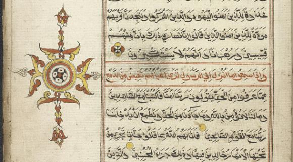 The start of juz' 7 of the Qur'an (Q. 5:82)