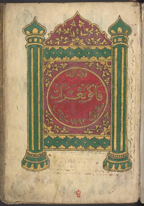 Illuminated frontispiece to the Qur'an, inscribed Pangeran Paku Ningrat Kraton Sumeneb 1793, 'Pangeran Paku Ningrat, the Palace of Sumeneb, 1793' (AD 1865). British Library, Or 15877, f. 1r