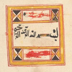 Illuminated panels inscribed (top) Bismillah al-Rahman al-Rahim-Or 15877 Doublure front