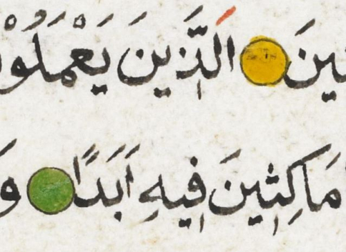 Detail from the Patani Qur'an shown above, with two differently coloured round verse markers, each 3 mm in diameter. British Library, Or 15227, f. 149v (detail)
