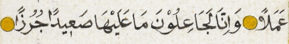 Qur'an from Patani, Q.8:18. British Library, Or. 15227, f. 148v