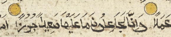 Qur'an from Aceh, Q.8:18, with verse markers of yellow roundels. British Library, Or. 16915, f. 131r