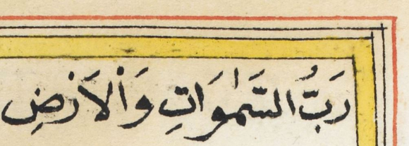 Text frames in a Qur'an from Patani of black-thick yellow-black-black-red lines, typical of the fine East Coast school. British Library, Or 15227