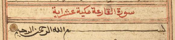 Heading for Surat al-Qari'ah (Q.101) in an Acehnese Qur'an. British Library, Or 15406, f. 311r