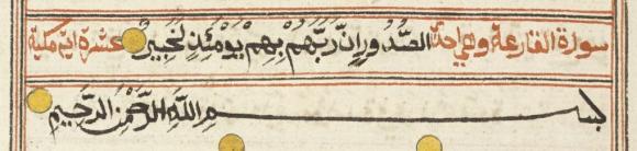Heading for Surat al-Qari'ah (Q.101) in an Acehnese Qur'an. British Library, Or 16915, f. 253r