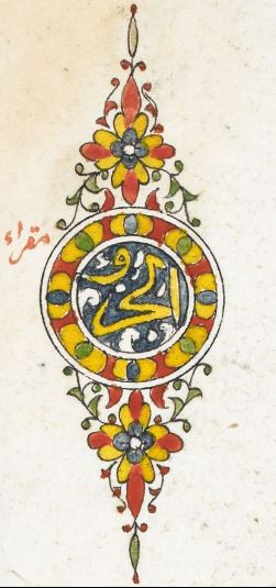Marginal ornaments signifying the start of juz' 11, in a Qur'an manuscript from Patani, 19th century-Or 15227 f.103v-j.11