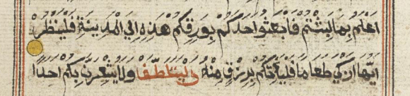 The midpoint of the Qur'an, the word walyatalattaf, 'let him be courteous', Surat al-Kahf (Q.18:19), is highlighted in three Qur'an manuscripts-Walyatalaf-16915-f.131v