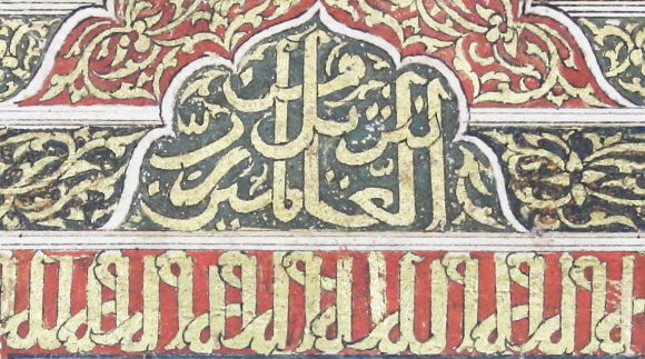 Detail of the side arch in the Kampar Qur'an, inscribed tanzil min rabb al-'alamin (Q.56:80), 'a revelation from the Lord of the Worlds', in gold on green, and below, the shahadah in gold on red